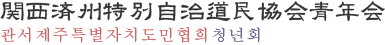 関西済州特別自治道民協会青年会